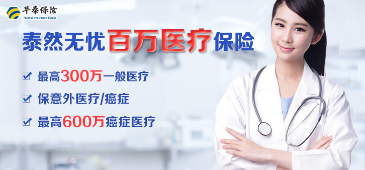 huodong-medicalCare.png